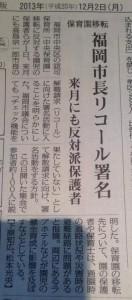 2013.12.02-mainichi