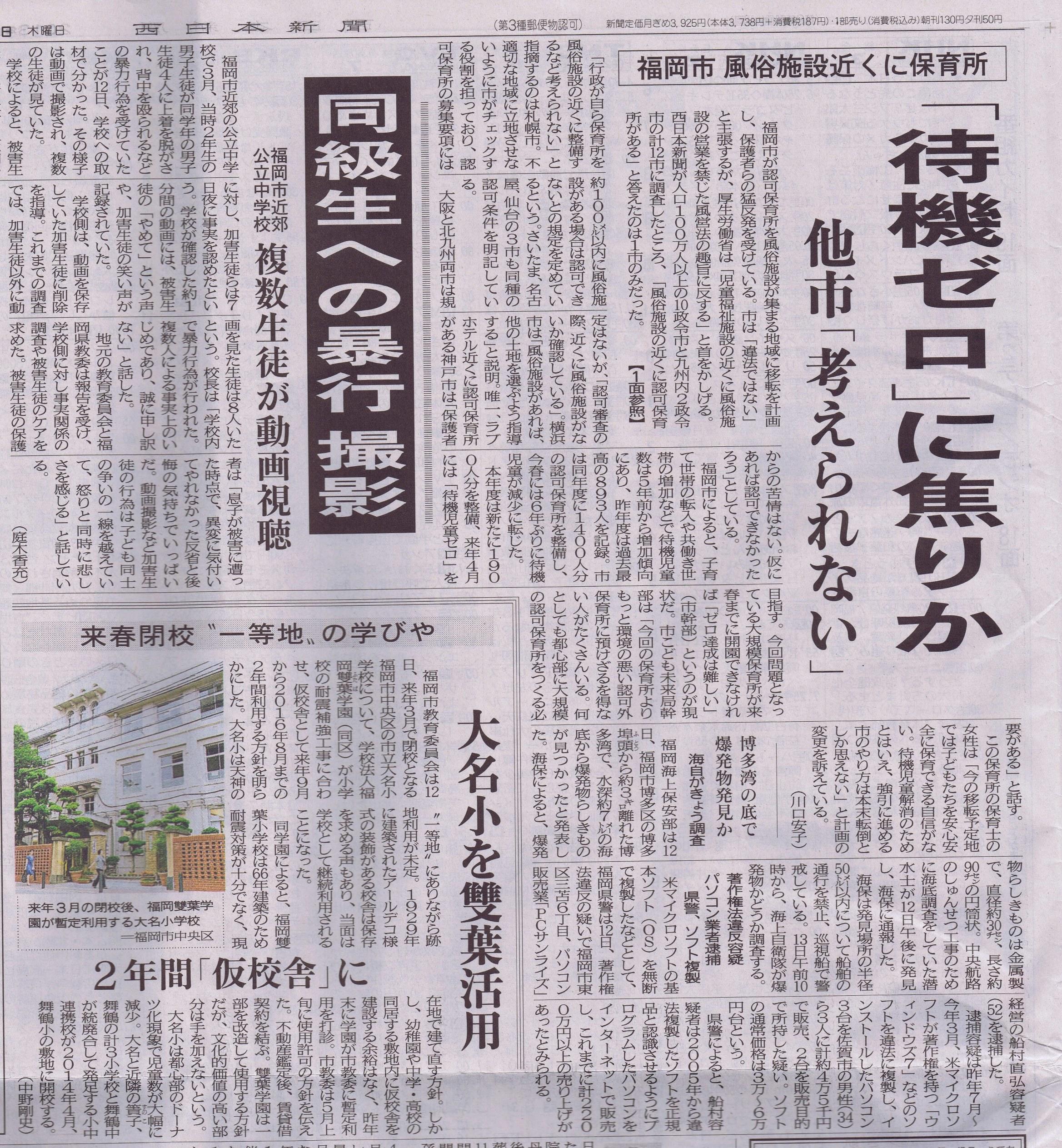 2013.06.13_西日本新聞社会面