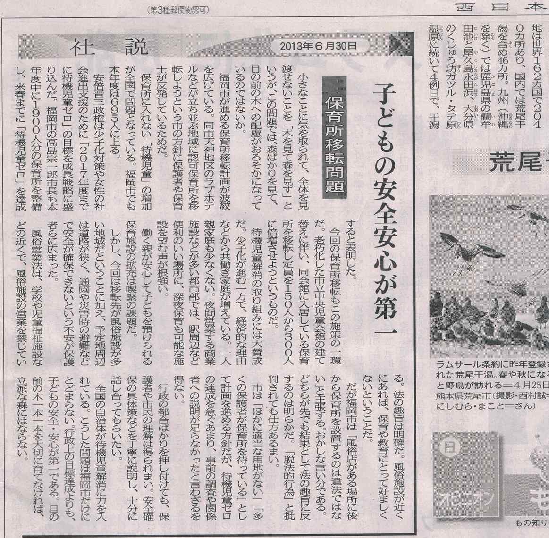 2013.06.30_西日本新聞社説