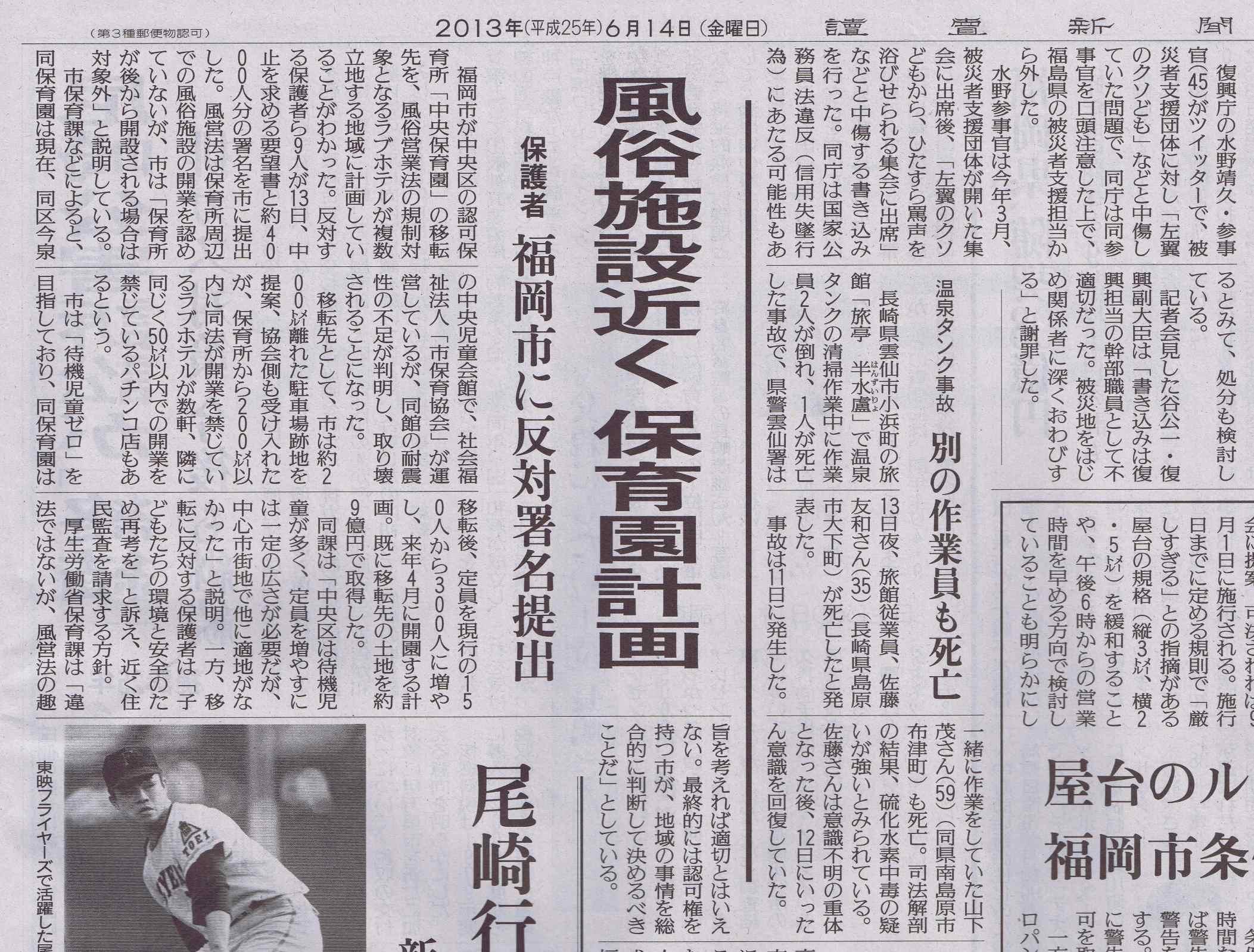 2013.06.14_読売新聞