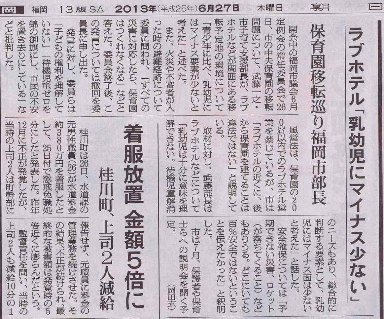 2013.06.27_朝日新聞