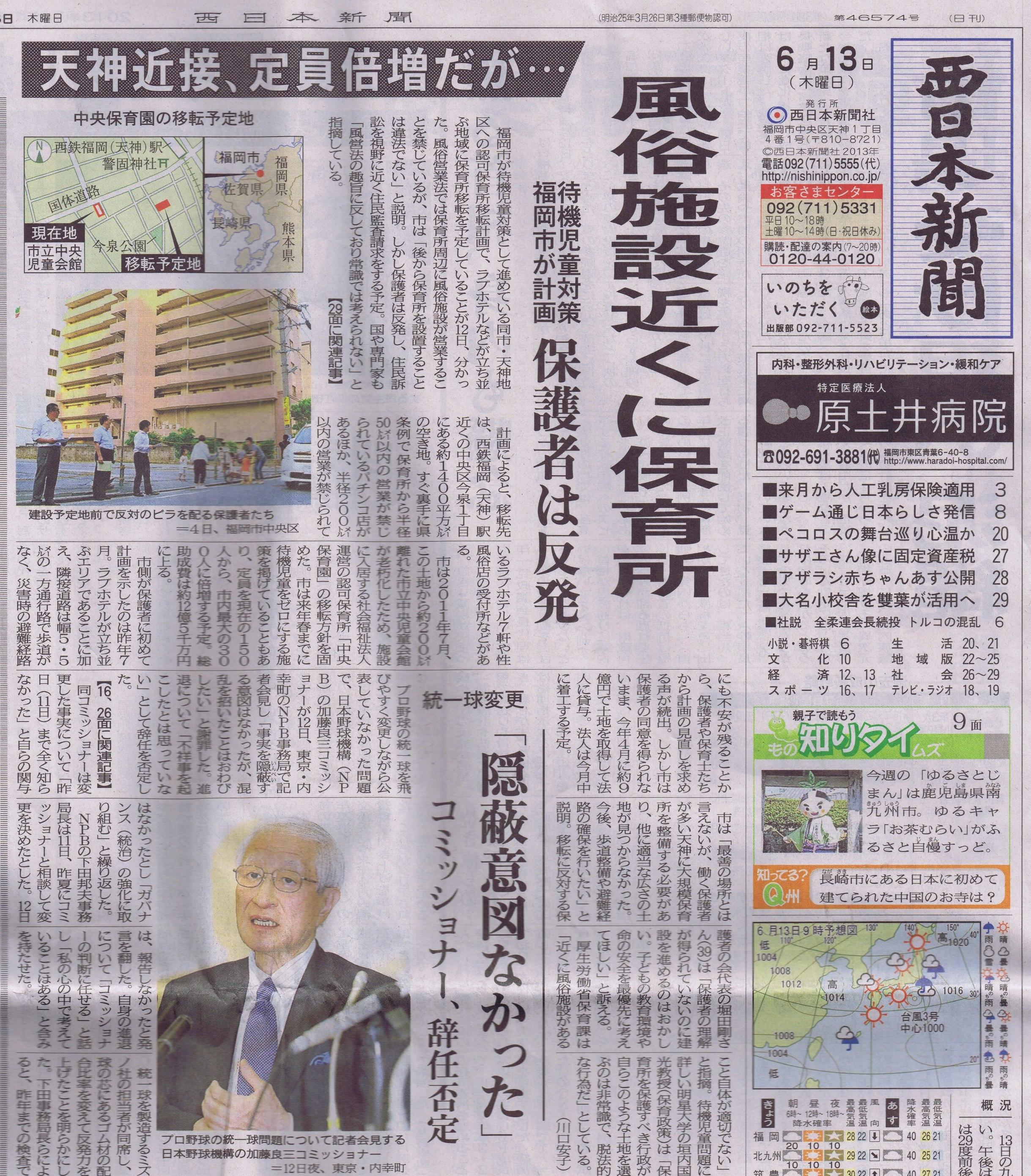 2013.06.13_西日本新聞一面